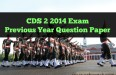 cds 2014 exam question papers