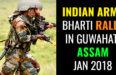 INDIAN ARMY BHARTI RALLY IN GUWAHATI ASSAM JAN 2018