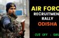 AIR FORCE RECRUITMENT RALLY ODISHA