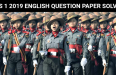 CDS 1 2019 ENGLISH QUESTION PAPER SOLVED