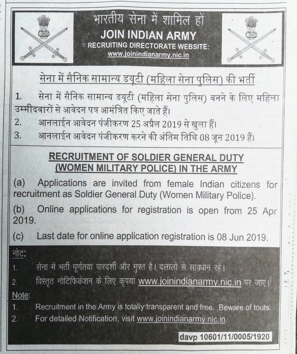 Indian Military Police Women Notification Recruitment