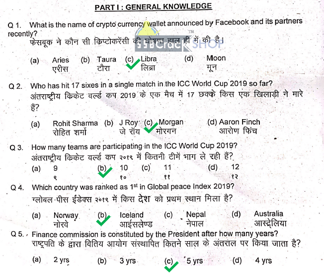 Territorial Army Paper 2 Answer Keys July 2019 (GK and English)